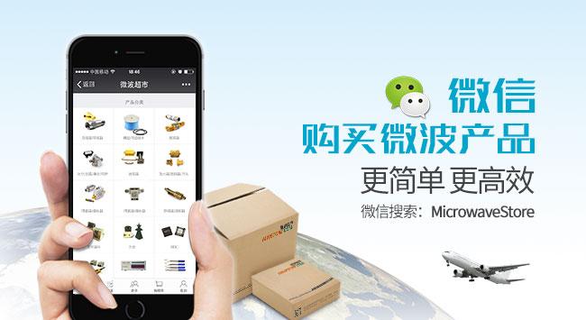 微波超市 微信购买微波商品 更简单 更高效