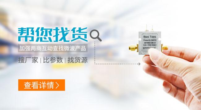 微波超市 帮您找货 加强两商互动找微波产品